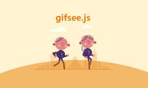 gif动态图片预览和播放插件gifsee.js