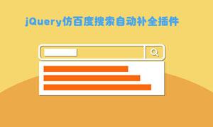 jquery搜索自动补全插件typeahead.js