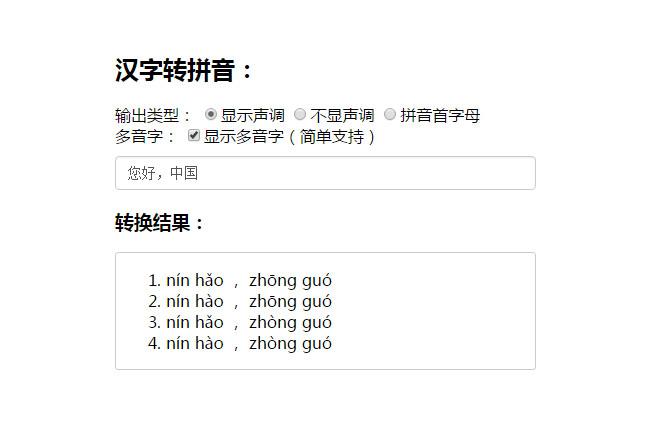 js在线汉字转化成拼音代码