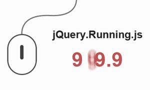 数字滚动增长插件jquery.running.js