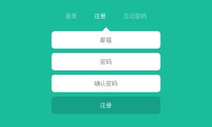 jquery用户注册登录表单切换代码