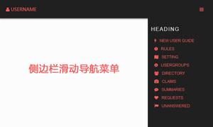jquery侧边栏菜单滑动插件下载