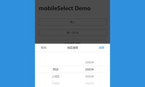 js手机端手指滑动三级联动选择代码