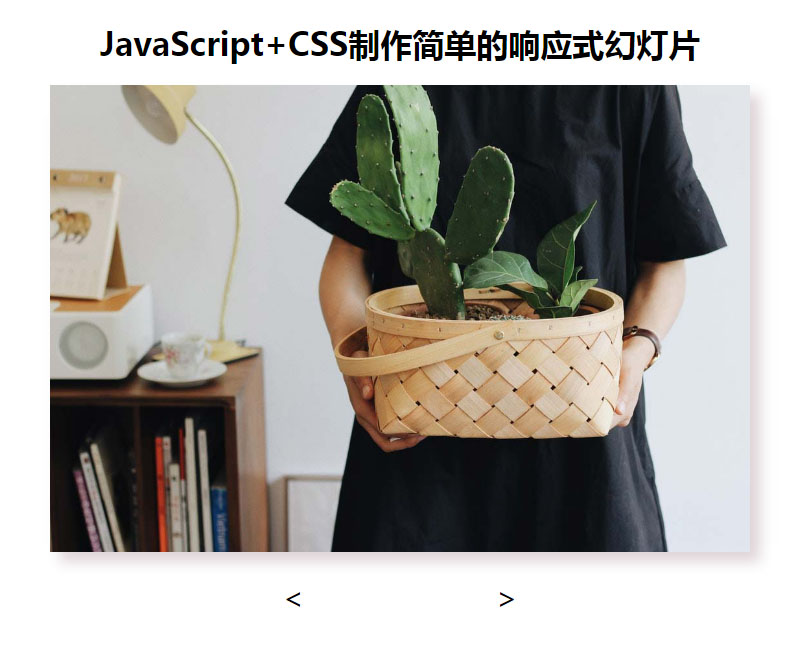 简单js+css幻灯图片切换代码
