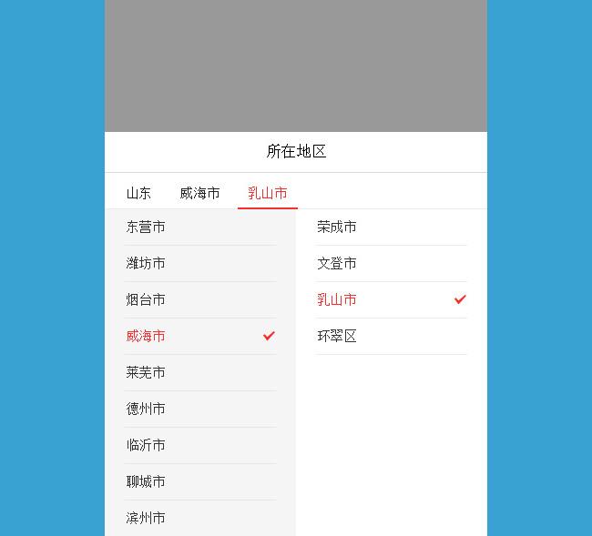 jquery电商手机端收货地址选择代码
