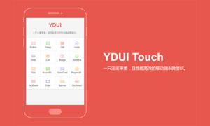 手机移动端微信UI界面YUDI插件