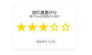 vuejs组件开发实例星星评分代码