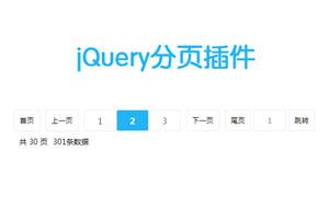 jquery分页插件滑动显示分页页数
