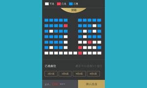 jquery手机电影票选座购买代码