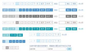 jquery分页插件可自定义分页功能