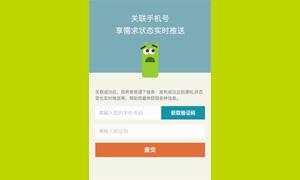 jquery手机获取验证码交互表单代码