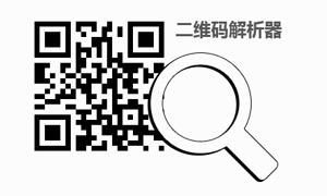 js识别图片二维码网址解析代码