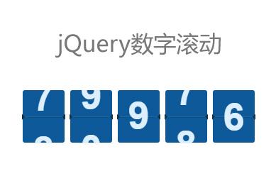 jquery数字滚动显示特效