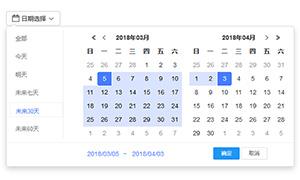 jquery日期区间选择双日历插件
