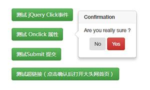 jquery确认框插件点击弹出询问代码
