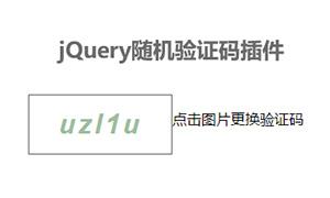 jquery点击随机更换验证码代码