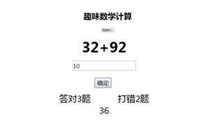js简单的随机数学计算代码