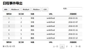 jquery表格导出excel跟pdf文件插件