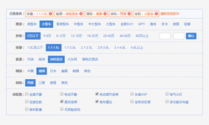 jquery汽车网站分类筛选条件代码