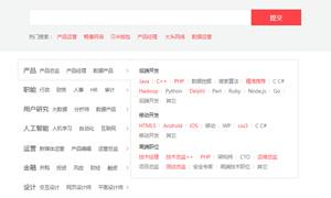 jquery分类菜单带搜索框样式