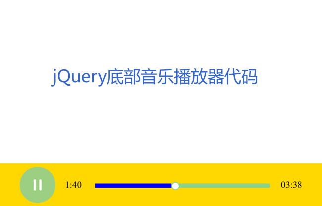 audio标签手机端音乐播放器代码