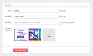 jquery表单验证提交图片上传代码