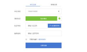 jquery带拖动验证手机邮箱注册表单代码