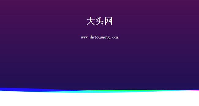html5 canvas炫彩波浪动画特效