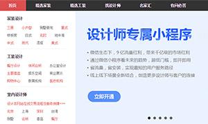 jquery网站导航分类焦点图切换代码
