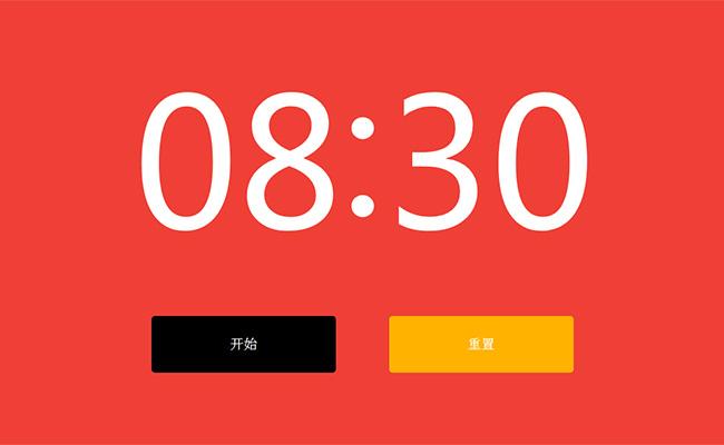 jquery自定义时间秒数倒计时代码