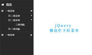 jquery左侧固定多级下拉菜单代码