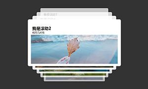 jquery图片叠加上下滚动切换代码