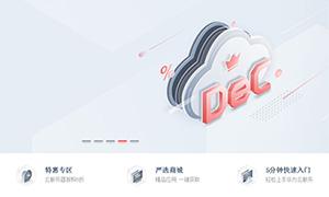 jquery华为云官网焦点图代码
