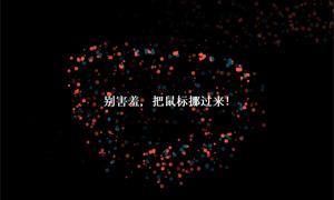 html5 canvas鼠标移动粒子动画特效
