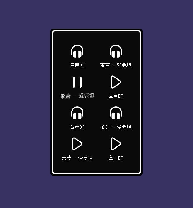 jquery图标列表mp3音乐播放代码
