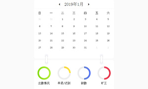 js基于echarts制作日历考勤表代码