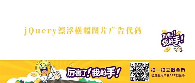 jquery网页底部漂浮图片广告代码