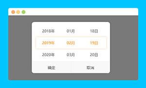 jquery移动端年月日时间选择代码