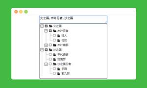 jquery点击文本框弹出树形菜单选择代码