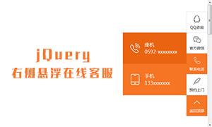 jquery侧边固定悬浮在线客服代码