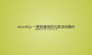轻量级页面元素滚动插件xScroll.js