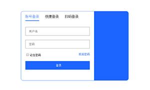 js登录表单账号快捷扫码切换代码