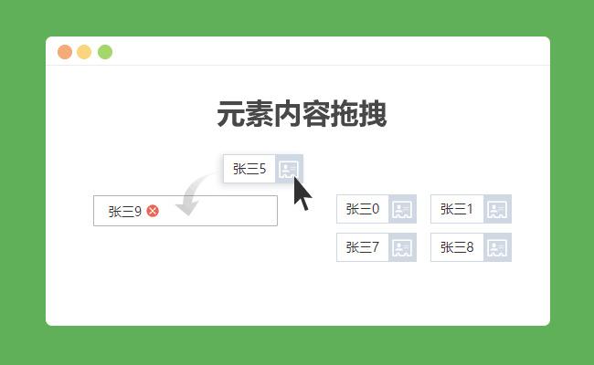 jquery鼠标拖拽元素内容到指定位置代码