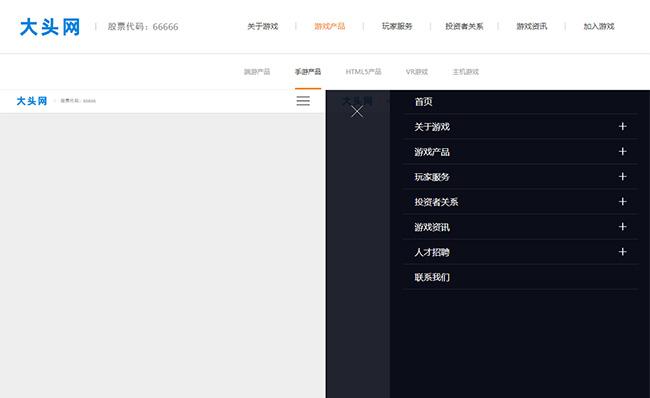 jquery响应式网站导航菜单代码