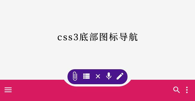 css3点击加号展开图标导航动画特效