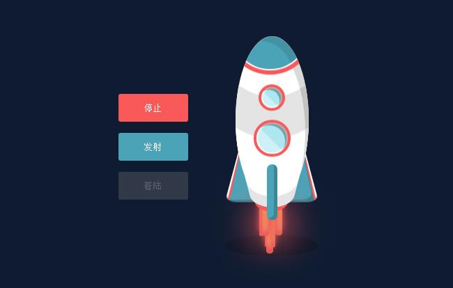 js触发css3火箭飞船发射动画特效