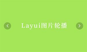 基于layui驱动图片表格内容插件