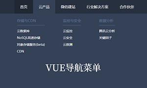jquery跟vue制作网站导航菜单代码