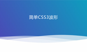 css3 svg网页底部波浪滚动特效