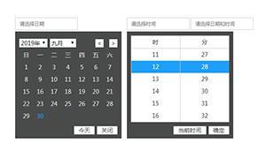 jquery点击文本框弹出日历日期选择代码
